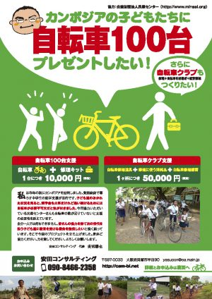 bicycle_omote-A-0419