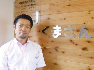 くまさんホーム株式会社 代表取締役 上村浩文