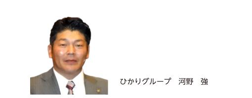 ひかりグループ 河野 強 氏