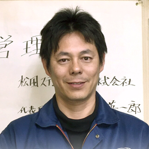 松田ステンレス研磨株式会社 松田 英一郎